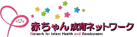 赤ちゃん成育ネットワーク